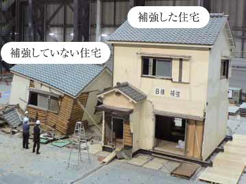 補強した住宅 補強していない住宅